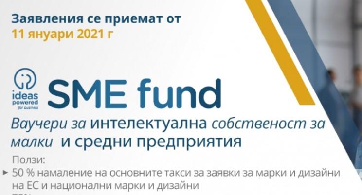 Безвъзмездна финансова помощ при регистрация на търговска марка